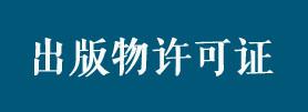 河南自贸区出版物经营许可证代办