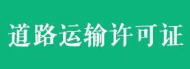 河南自贸区道路运输许可证代办