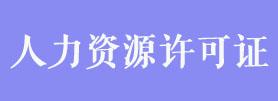 河南自贸区人力资源服务许可证代办