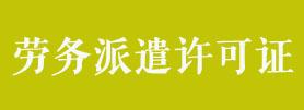 河南自贸劳务派遣许可证代办