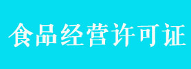 河南自贸区食品经营许可证代办