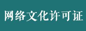 河南自贸网络文化经营许可证代办